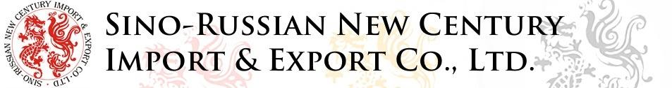 Sino-Russian New Century Import & Export Company